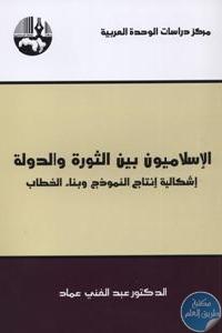 IslamistsbetweenRevolutionandState - تحميل كتاب الإسلاميون بين الثورة والدولة : إشكالية إنتاج النموذج وبناء الخطاب pdf لـ د. عبد الغني عماد