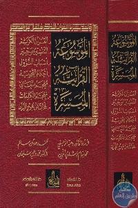 Pages de books4arab.com .nov0386 - تحميل كتاب الموسوعة القرآنية الميسرة pdf لـ د. وهبة الزحيلي وأخرون