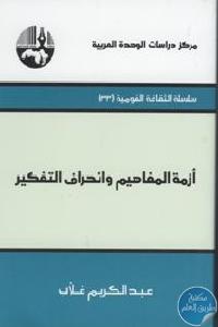 TheCrisisOfTerminology THUMB - تحميل كتاب أزمة المفاهيم وانحراف التفكير pdf لـ عبد الكريم غلاب
