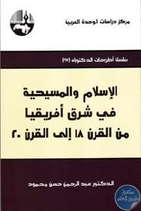 al2islam20wal20masi7iyah - تحميل كتاب الإسلام والمسيحية في شرق افريقيا من القرن 18 إلى القرن 20 pdf لـ د. عبد الرحمن حسن محمود