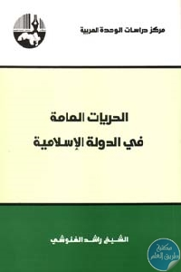 al7oriyat20al3ama 1 - تحميل كتاب الحريات العامة في الدولة الإسلامية pdf لـ الشيخ راشد الغنوشي