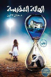 books4arab.com 21512 - تحميل كتاب الهالة المقدسة - رواية pdf لـ حنان لاشين