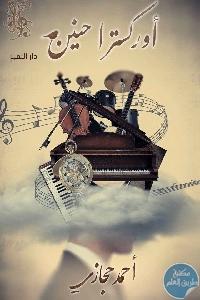 books4arab.com 85624 - تحميل كتاب أوركسترا حنين - رواية pdf لـ أحمد حجازي