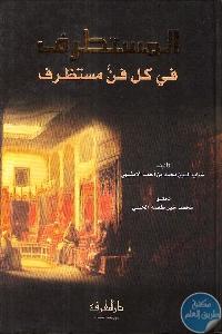 books4arab - تحميل كتاب المستطرف من كل فن مستظرف pdf لـ شهاب الدين الأبشيهي
