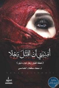 image 400x550 - تحميل كتاب أمنيتي أن أقتل رجلا  pdf لـ سعاد الشامسي