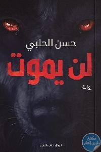 pdf 508x768 - تحميل كتاب لن يموت - رواية pdf لـ حسن الحلبي
