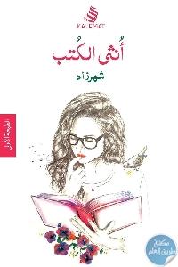 prod 174916799 669x1032 - تحميل كتاب أنثى الكتب pdf لـ شهرزاد