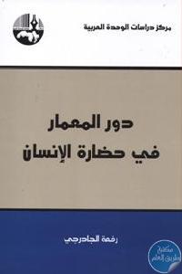 the role of architecture 1 - تحميل كتاب دور المعمار في حضارة الإنسان pdf لـ رفعة الجادرجي