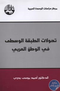thwlat20altbka20alwasta - تحميل كتاب تحولات الطبقة الوسطى في الوطن العربي pdf لـ د. أحمد موسى بدوي
