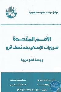 المتحدة Page 2 - تحميل كتاب الأمم المتحدة : ضرورات الإصلاح بعد نصف قرن (وجهة نظر عربية) pdf لـ مجموعة مؤلفين