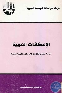 العربية min - تحميل كتاب الإمكانات العربية : إعادة نظر وتقويم في ضوء تنمية بديلة pdf لـ د. علي نصار