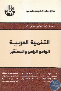 .jpg - تحميل كتاب التنمية العربية : الواقع والراهن والمستقبل pdf لـ مجموعة مؤلفين