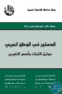 في الوطن العربي - تحميل كتاب الدستور في الوطن العربي : عوامل الثبات وأسس التغيير pdf لـ مجموعة مؤلفين