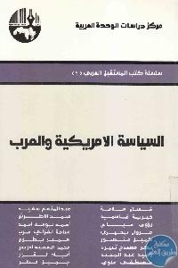 الامريكية والعرب min - تحميل كتاب السياسة الأمريكية والعرب pdf لـ مجموعة مؤلفين