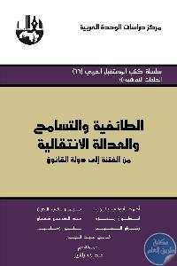 والتسامح والعدالة الانتقالية  - تحميل كتاب الطائفية والتسامح والعدالة الإنتقالية : من الفتنة إلى دولة القانون pdf لـ مجموعة مؤلفين