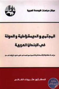 والديمقراطية والدولة - تحميل كتاب المجتمع والديمقراطية والدولة في البلدان العربية pdf لـ د.متروك الفالح