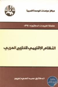 الإقليمي للخليج العربي - تحميل كتاب النظام الإقليمي للخليج العربي pdf لـ محمد السعيد إدريس
