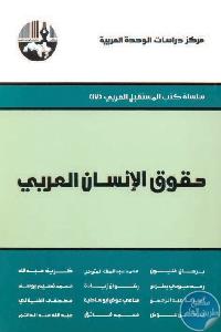 الإنسان العربي  - تحميل كتاب حقوق الإنسان العربي pdf لـ مجموعة مؤلفين