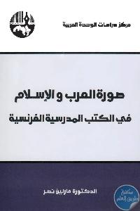 العرب والإسلام في الكتب المدرسية الفرنسية  - تحميل كتاب صورة العرب والإسلام في الكتب المدرسية الفرنسية pdf لـ د.مارلين نصر