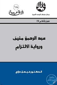 الرحمن منيف و رواية الالتزام 682374 - تحميل كتاب عبد الرحمن منيف ورواية الإلتزام pdf لـ د. فيصل دراج