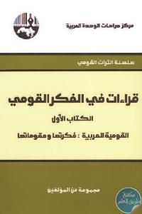 في الفكر القومي الكتاب الأولالقومية العربية فكرتها ومقوماتها  - تحميل كتاب قراءات في الفكر القومي - الكتاب الأول : القومية العربية pdf لـ مجموعة مؤلفين