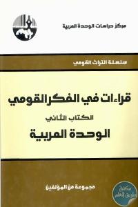 في الفكر القومي الكتاب الثاني الوحدة العربية.689034 - تحميل كتاب قراءات في الفكر القومي - الكتاب الثاني : الوحدة العربية pdf لـ مجموعة مؤلفين