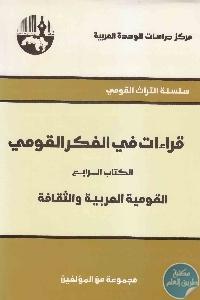 min - تحميل كتاب قراءات في الفكر القومي - الكتاب الرابع : القومية العربية والثقافة pdf لـ مجموعة مؤلفين