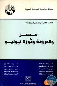 و العروبة و ثورة يوليو.687293 - تحميل كتاب مصر والعروبة وثورة يوليو pdf لـ مجموعة مؤلفين
