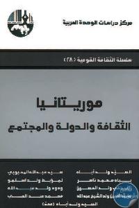 الثقافة والدولة والمجتمع  - تحميل كتاب موريتانيا : الثقافة والدولة والمجتمع pdf لـ مجموعة مؤلفين