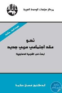 عقد اجتماعي عربي جديد بحث في الشرعية الدستورية 680462 - تحميل كتاب نحو عقد اجتماعي عربي جديد pdf لـ د. غسان سلامة