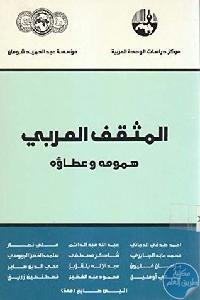 39951869. SX318  - تحميل كتاب المثقف العربي : همومه وعطاؤه pdf لـ مجموعة مؤلفين