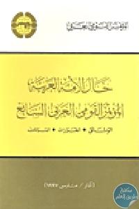 82941 - تحميل كتاب حال الأمة العربية : المؤتمر القومي السابع pdf لـ مجموعة مؤلفين