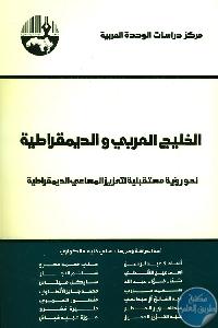 98789 - تحميل كتاب الخليج العربي والديمقراطية pdf لـ مجموعة مؤلفين
