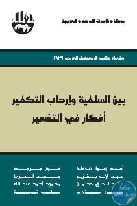 AlErhab20Wal20Kabab20Cover - تحميل كتاب بين السلفية وإرهاب التكفير : أفكار في التفسير pdf لـ مجموعة مؤلفين
