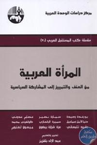 ArabWoman - تحميل كتاب المرأة العربية من العنف والتمييز إلى المشاركة السياسية pdf لـ مجموعة مؤلفين