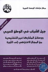Arab Youth and Non 1 - تحميل كتاب جيل الشباب في الوطن العربي pdf لـ مجموعة مؤلفين