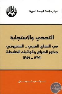 Callenge Response - تحميل كتاب التحدي والاستجابة في الصراع العربي - الصهيوني pdf لـ عوني فرسخ