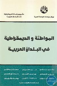 IMG - تحميل كتاب المواطنة والديمقراطية في البلدان العربية pdf لـ مجموعة مؤلفين