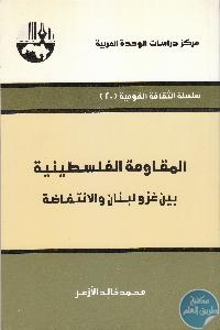 IMG 0002 4 - تحميل كتاب المقاومة الفلسطينية بين غزو لبنان والانتفاضة pdf لـ د. محمد خالد الأزعر