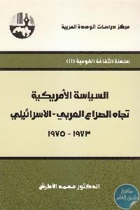 IMG 0003 3 - تحميل كتاب السياسة الأمريكية تجاه الصراع العربي الإسرائيلي (1973- 1975) pdf لـ محمد الأطرش