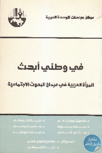 IMG 0003 5 - تحميل كتاب في وطني أبحث : المرأة العربية في ميدان البحوث الاجتماعية pdf لـ مجموعة مؤلفين