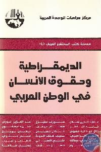 IMG 0003 8 - تحميل كتاب الديمقراطية وحقوق الإنسان في الوطن العربي pdf لـ مجموعة مؤلفين