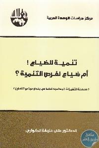 IMG 0004 7 - تحميل كتاب تنمية للضياع ! أم ضياع لفرص التنمية؟ pdf لـ د. علي خليفة الكواري
