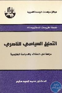 IMG 0005 2 - تحميل كتاب التحليل السياسي الناصري pdf لـ محمد السيد سالم