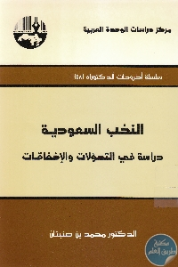 IMG 0005 - تحميل كتاب النخب السعودية : دراسة في التحولات والإخفاقات pdf لـ محمد بن صنيتان