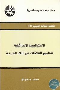 IMG 0006 3 - تحميل كتاب الاستراتيجية الإسرائيلية لتطبيع العلاقات مع البلاد العربية pdf لـ مجموعة مؤلفين