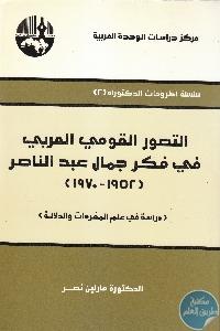 IMG 0006 4 1 scaled 1 - تحميل كتاب التصور القومي العربي في فكر جمال عبد الناصر (1952-1970) pdf لـ د.مارلين نصر