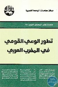 IMG 0007 1 - تحميل كتاب تطور الوعي القومي في المغرب العربي pdf لـ مجموعة مؤلفين