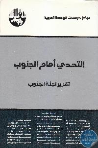 IMG 0008 5 - تحميل كتاب التحدي أمام الجنوب : تقرير لجنة الجنوب pdf لـ مجموعة مؤلفين