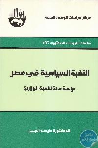 IMG 0011 6 1 scaled 1 - تحميل كتاب النخبة السياسية في مصر pdf لـ د.مايسة الجمل